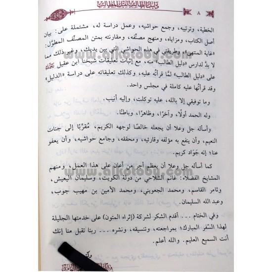 دليل الطالب لنيل المطالب ومعه حاشيته تحرير الدليل