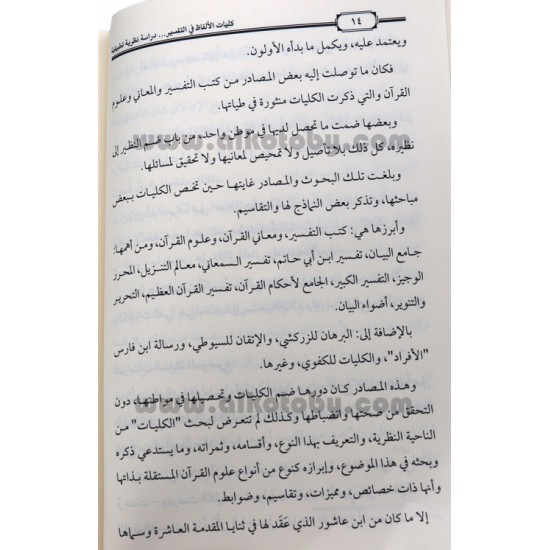 كليات الألفاظ في التفسير 1/2