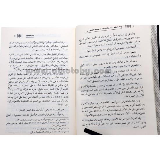 إتحاف العقول بشرح قواعد الأصول ومعاقد الفصول1/2
