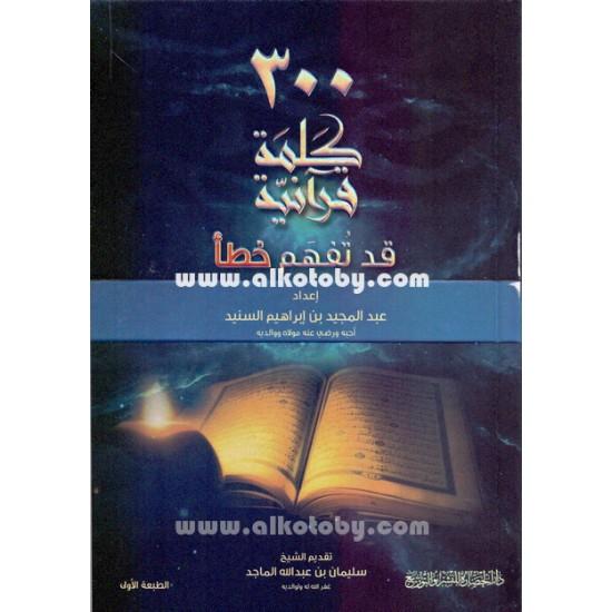 300 كلمة قرآنية قد تفهم خطأ