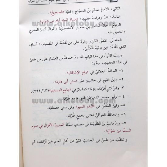 إحكام المقال في حكم صيام الست من شوال ومعه مكانة الصحيحين والدفاع عن صحيح مسلم