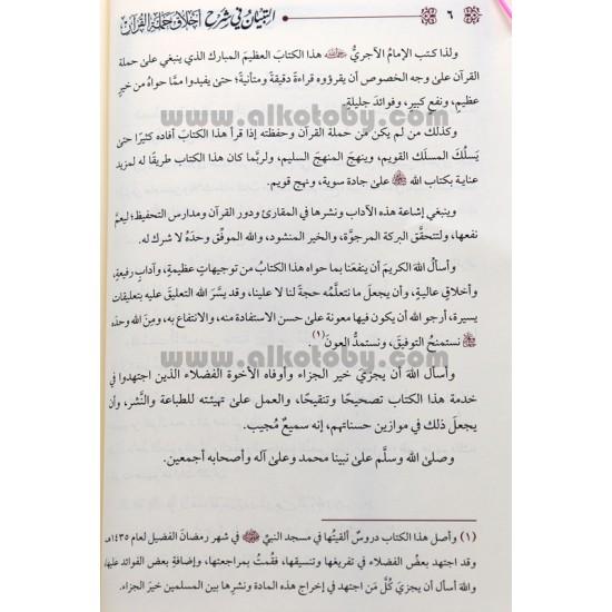 التبيان في شرح أخلاق حملة القرآن للإمام المحدث أبي بكر محمد بن الحسين الآجري