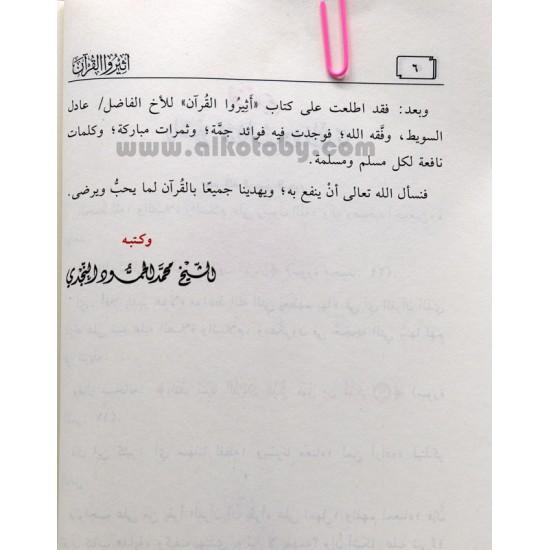 أثيروا القرآن