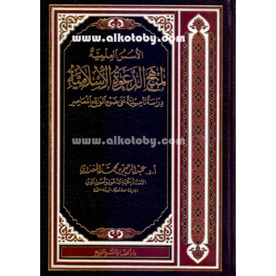 الأسس العلمية لمنهج الدعوة الأسلامية دراسة تأصلية على ضوء الواقع المعاصر