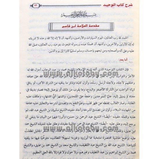 الجامع الفريد في شرح كتاب التوحيد 2/1