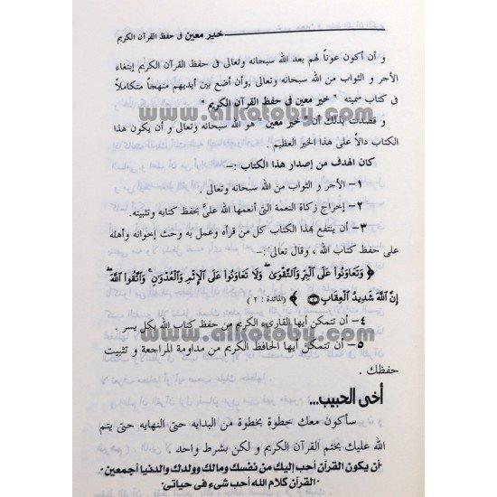 خير معين في حفظ القرأن الكريم