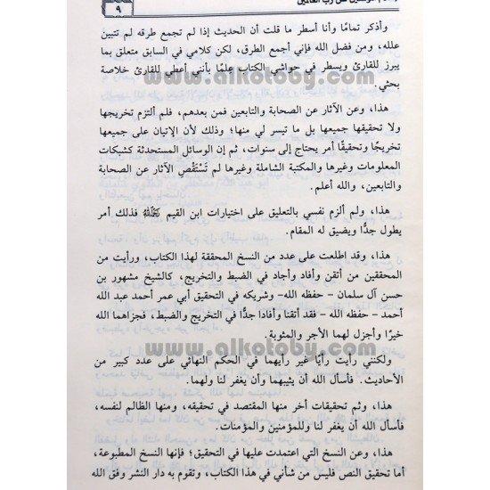 إعلام الموقعين عن رب العالمين 5/1