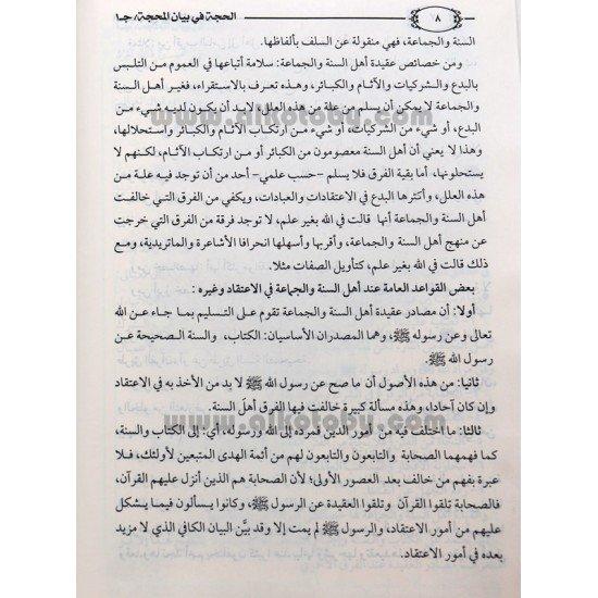 الحجة في بيان المحجة وشرح عقيدة أهل السنة والجماعة