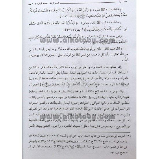 البحر الزخار المعروف بمسند البزار 10/1