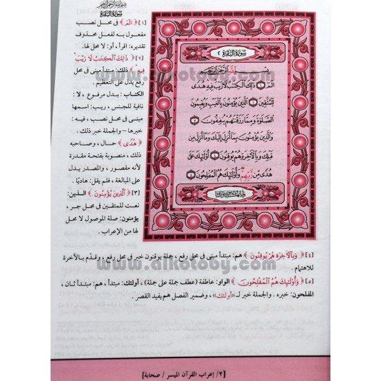 إعراب القرآن الكريم الميسر
