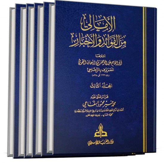 الأمالي من الفوائد والأخبار للزجاجي دار الغرب الاسلامي 1/5