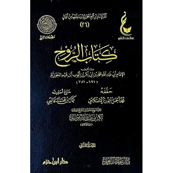 كتاب الروح للامام ابن القيم 1/2 دار عطاءات العلم