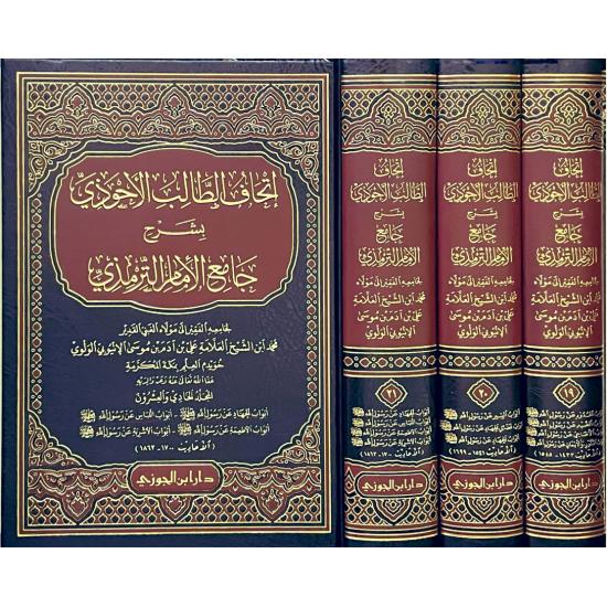 اتحاف الطالب الأحوذي بشرح جامع الترمذي 19/21