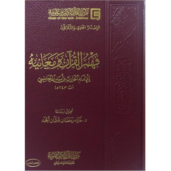 فهم القرآن ومعانيه