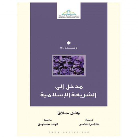 كتاب مدخل إلى الشريعة الإسلامية