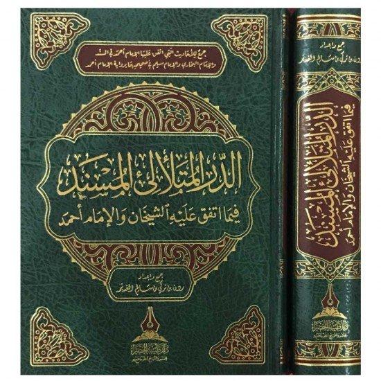 الدر المتلألىء المسند فيما اتفق عليه الشيخان والإمام أحمد