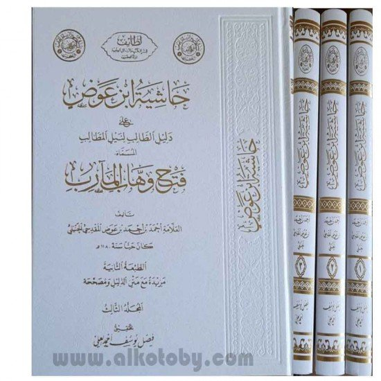 حاشية ابن عوض على دليل الطالب لنيل المطالب 1/3