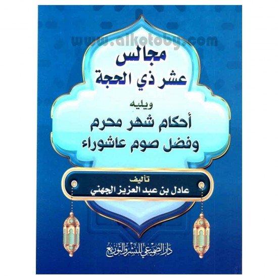 مجالس عشر ذي الحجة ويليه أحكام شهر محرم وفضل صوم عاشوراء