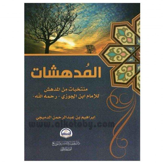 المدهشات منتخبات من المدهش للإمام ابن الجوزي رحمه الله