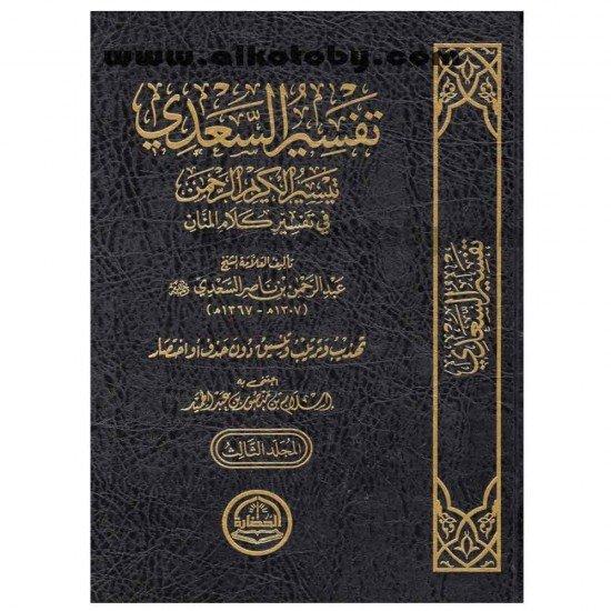 تفسير السعدي تيسير الكريم الرحمن في تفسير كلام المنان 1/3