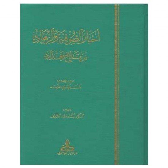أخبار الصوفية والزهاد من تاريخ بغداد