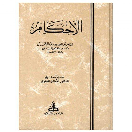 الأحكام للقاضي أبي المطرف عبد الرحمن بن قاسم الشعبي المالقي (402 - 497 ه)