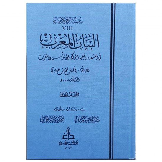 البيان المغرب في اختصار أخبار ملوك الأندلس والمغرب 1/4