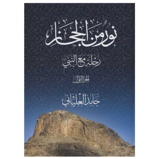 نور من الحجاز رحلة مع النبي 3 / 1