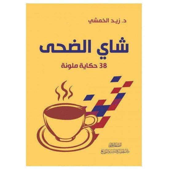 شاي الضحى 38 حكاية ملونة