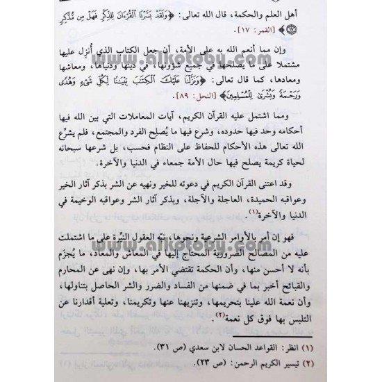 الحكم من المعاملات في آيات القرآن الكريم