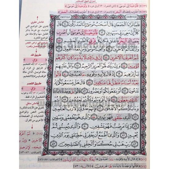 التبيان في متشابهات القرآن مزيلا بالأحكام التي تراعي لحفص عند مد المنفصل وقصره