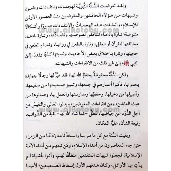 أبرز الطعون المعاصرة للجامع الصحيح للبخاري