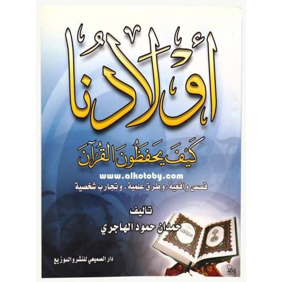 أولادنا كيف يحفظون القرآن قصص واقعية وطرق علمية وتجارب شخصية