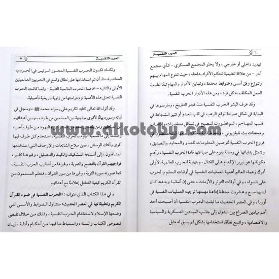 الحرب النفسية في ضوء القرآن الكريم وتطبيقها في العصر الحديث