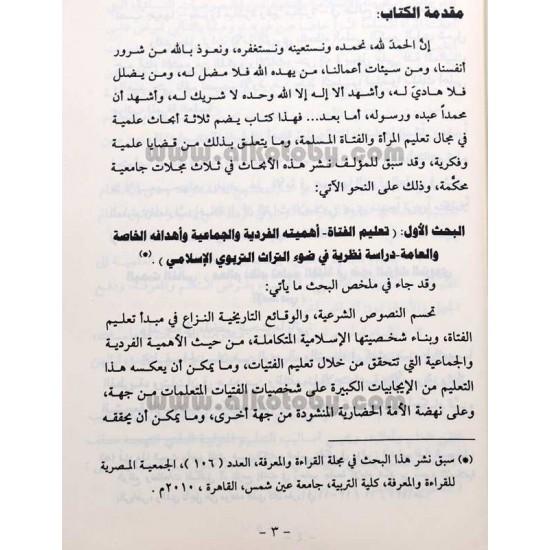 أبحاث في تعليم الفتاة المسلمة في ضوء التربية الإسلامية