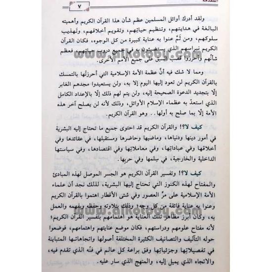 التفسير في اليمن عرض ودراسة