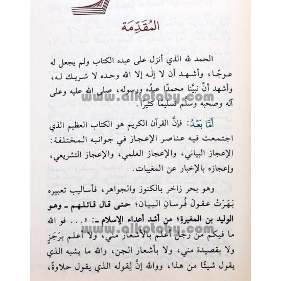 الإظهار في مقام الإضمام في القرآن الكريم (مفهومه- أغراضه- عناية المفسرين به)