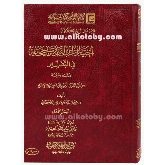 اختيارات ابن القيم وترجيجاته في التفسير دراسة وموازنة من أول القرآن الكريم إلي آخر سورة الإسراء