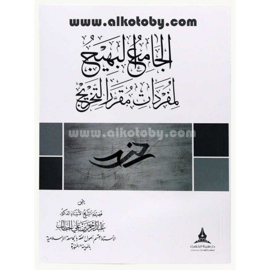 الجامع البهيج لمفردات مقرر التخريج
