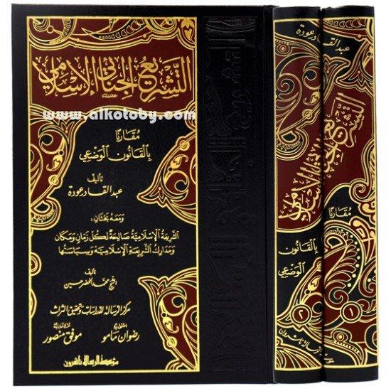 التشريع الجنائي الإسلامي مقارنا بالقانون الوضعي 1/2
