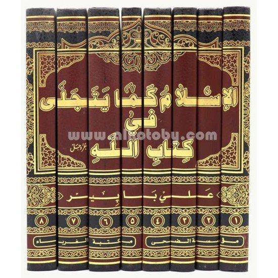 الإسلام كما يتجلى في كتاب الله1/8
