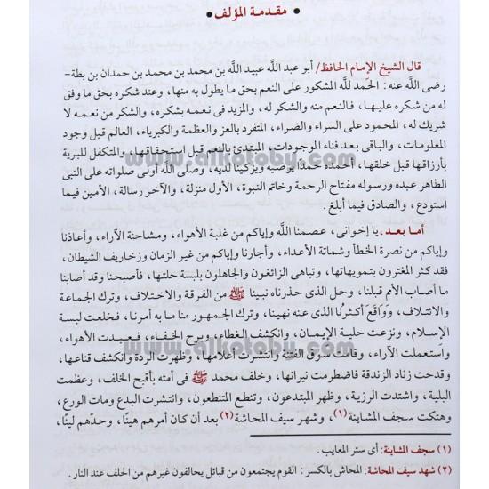 الإبانة عن شريعة الفرقة الناجية ومجانبة الفرق المذمومة 2/1
