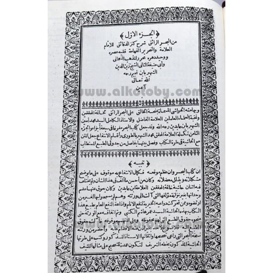 البحر الرائق شرح كنز الدقائق 1/7 قطع كبير