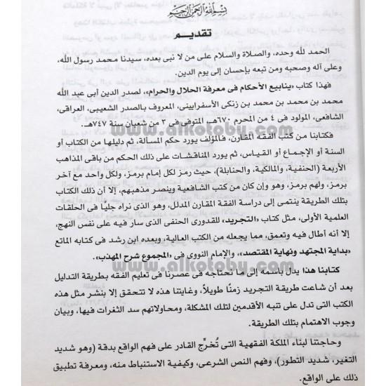 ينابيع الأحكام في معرفة الحلال والحرام1/4