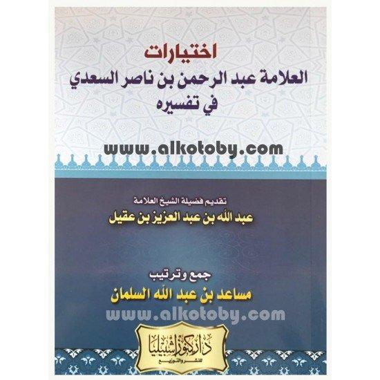 اختيارات العلامة عبد الرحمن بن ناصر السعدي في تفسيره