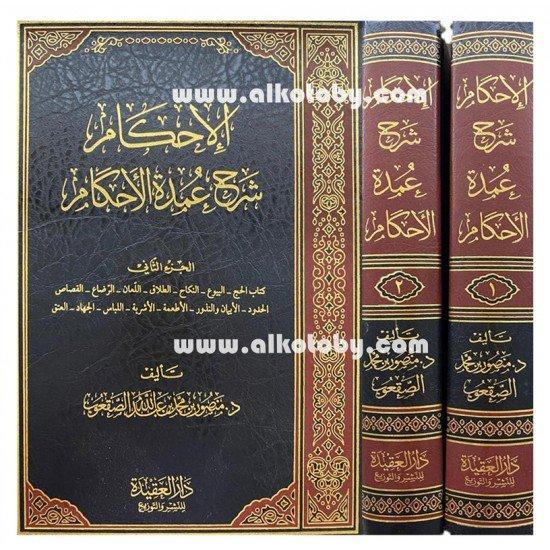 الإحكام شرح عمدة الأحكام 1/2