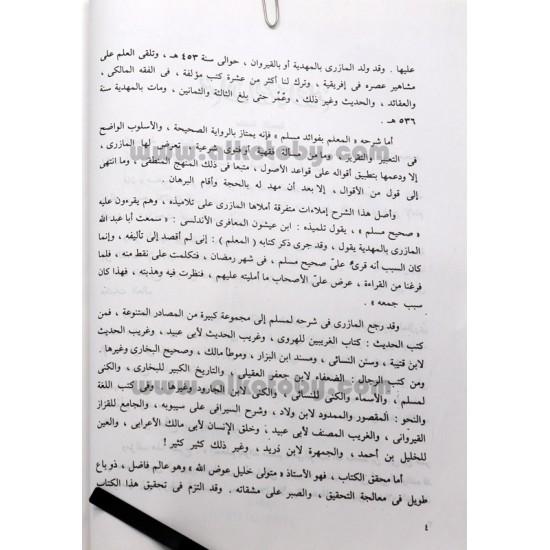 المعلم بفوائد مسلم 1/2 غلاف قطع كبير