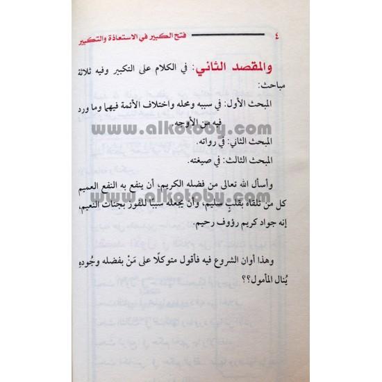 أحكام قراءة القرآن الكريم