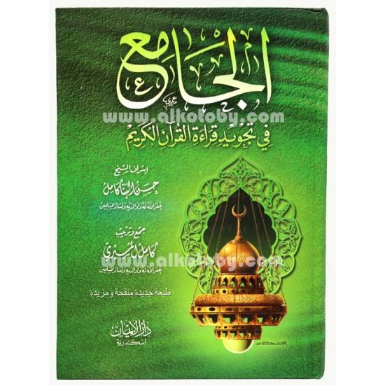 الجامع في تجويد قراءة القرآن الكريم
