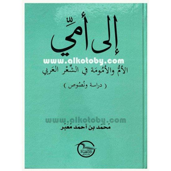 إلى أمي الأم والأمومة في الشعر العربي